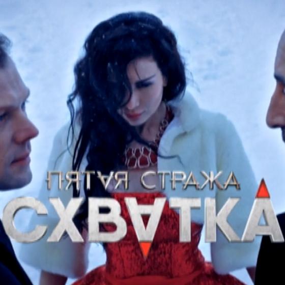 Пятая стража – Схватка (ТВ-3)