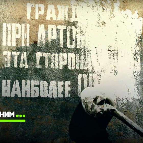 ТВ-3 - ID Артобстрел (2016)