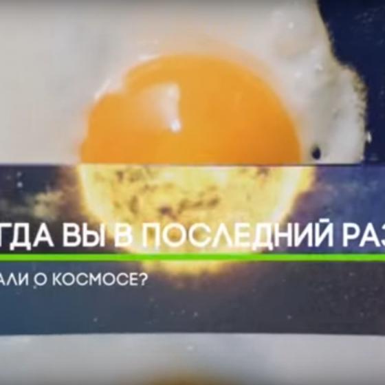 ТВ-3 - ID Космос (яйцо) 2016