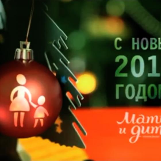 Мать и дитя - С новым годом! 2012