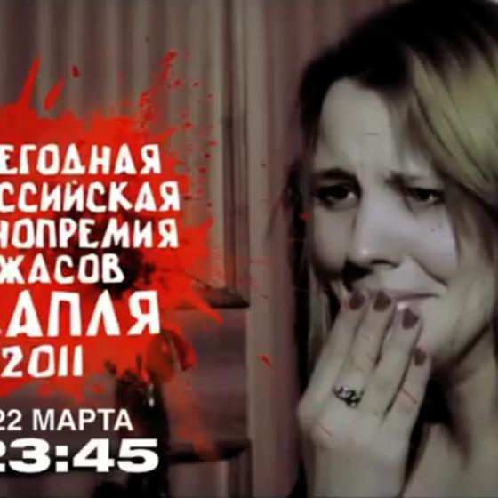 Ежегодная Российская Кинопремия Ужасов - КАПЛЯ (2011)