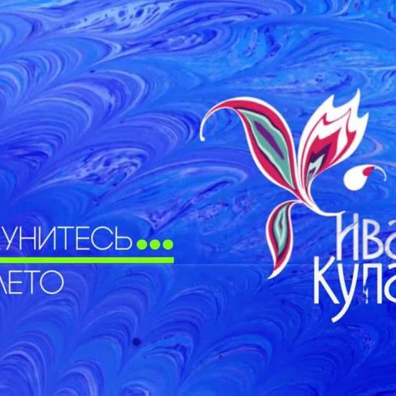 ТВ-3 - ID Иван Купала (Вода) 2016