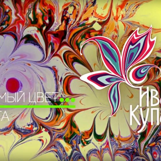 ТВ-3 - ID Иван Купала (Цветок) 2016