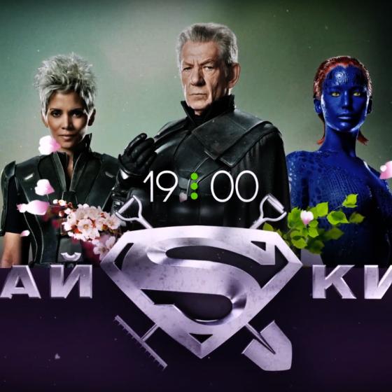 ТВ-3 - СуперМайские (Магнето) 2016