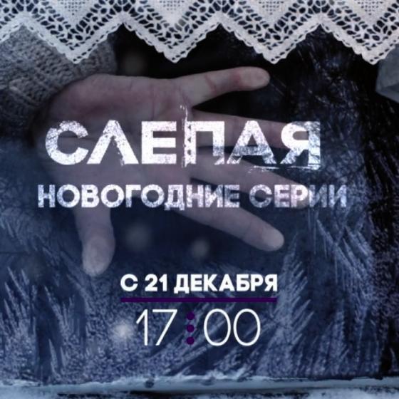 ТВ-3 - Слепая (2015)