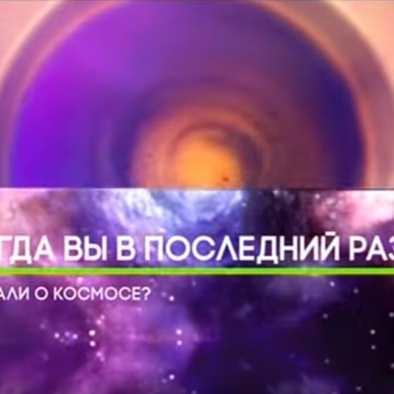 ТВ-3 - ID Космос (кофе) 2016