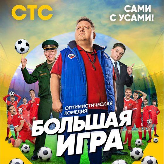 Bolshaya_igra